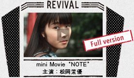 "REVIVAL mini Movie ""NOTE"" 主演:松岡茉優"